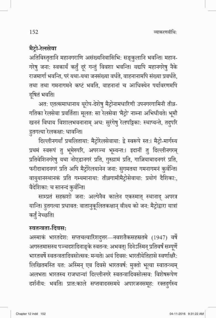 ncert-solutions-class-9-sanskrit-vyakaranavithi-chapter-12-rachna-prayog-24