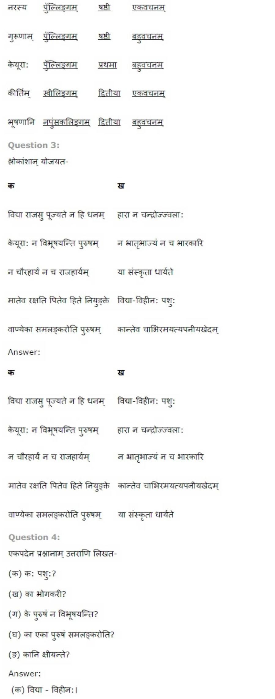 ncert solutions for class 7 sanskrit chapter 13 amrutan sanskrutam 2