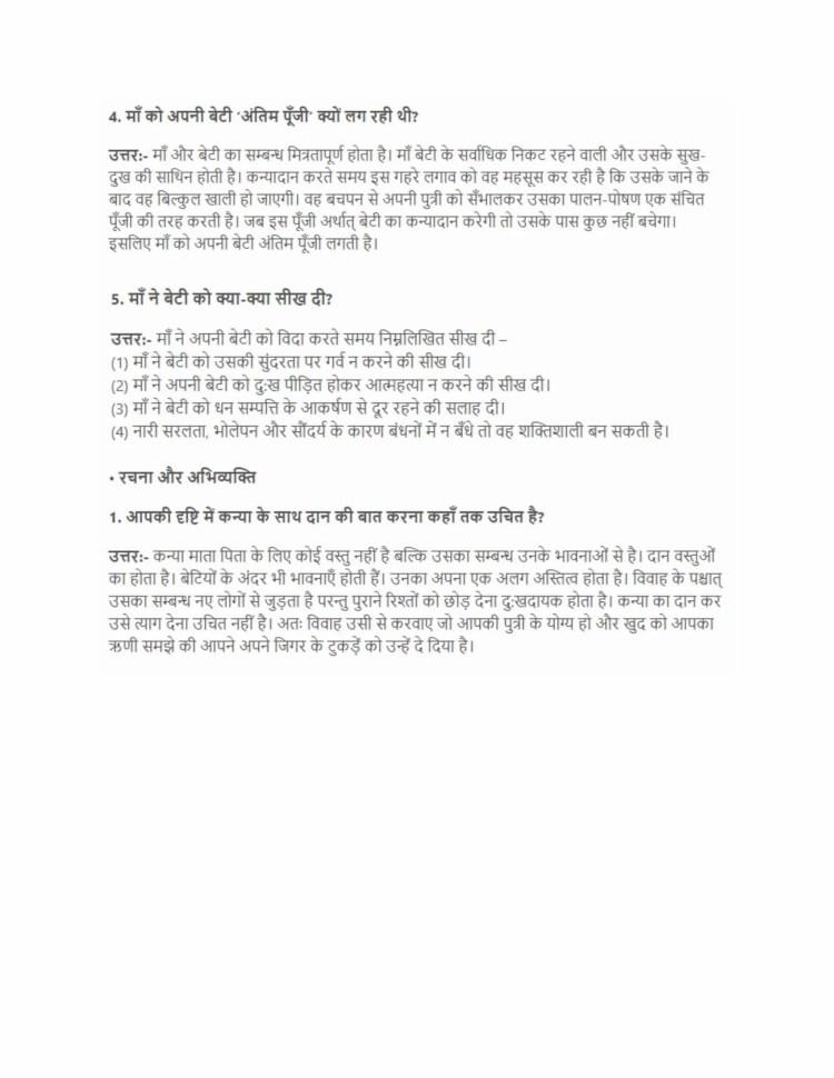 ncert solutions class 10 hindi kshitij 2 chapter 8 kanyadaan 2
