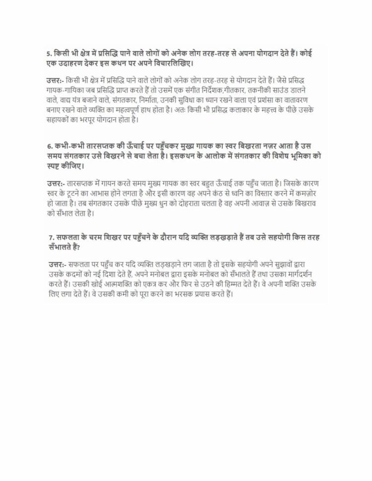 ncert solutions class 10 hindi kshitij 2 chapter 9 sangatkar 2