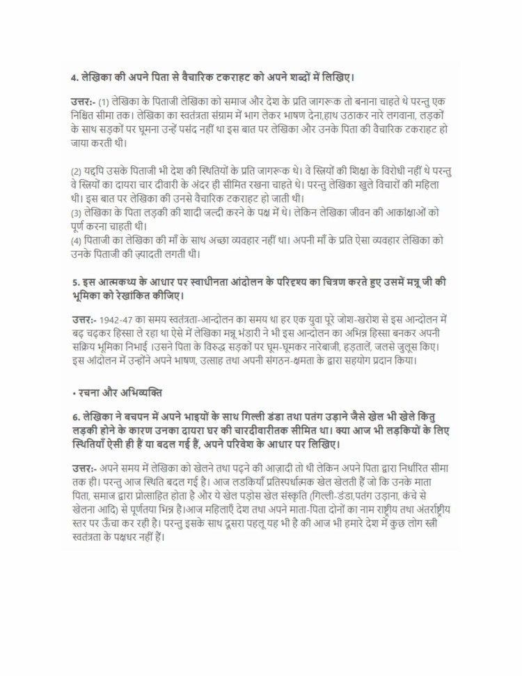 ncert solutions class 10 hindi kshitij 2 chapter 14 ek kahani ye bhi 2