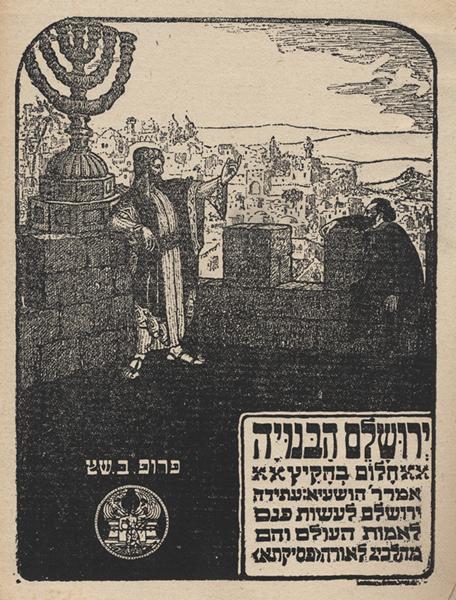 Image result for ירושלים הבנויה בוריס שץ