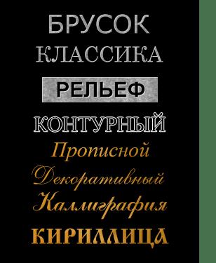 Шрифты на памятник