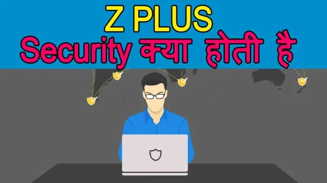 z plus security kya hai