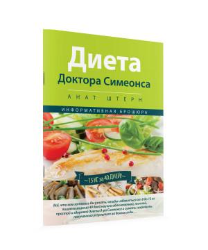 Диета доктора Симеонса - Информационная брошюра