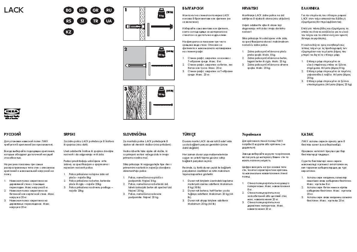Lack Wall Shelf White Ikea United States Ikeapedia