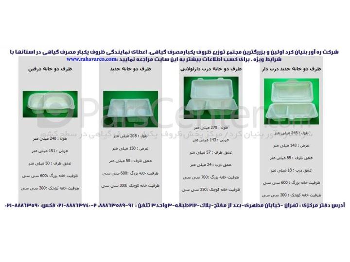 قیمت خرید دستگاه ظروف یکبار مصرف