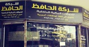 شركة الحافظ للحوالات المالية في حلب