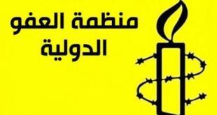 منظمة العفو الدولية