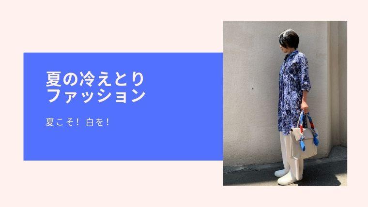夏の冷えとりファッション