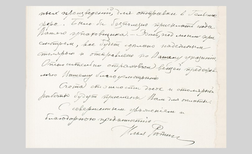 Ilya Repin's first letter to the Finnish Art Society, undated, 1919. Minutes 1917–20. The Archives of the Finnish Art Society. Archive Collections, Finnish National Gallery Photo: Finnish National Gallery / Ainur Nasretdin