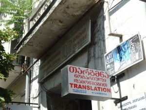Translation office in Tbilisi, August 2014