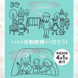 「東京都子どもを受動喫煙から守る条例」一般向け条例啓発チラシ