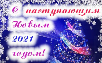 Nye år er snart
