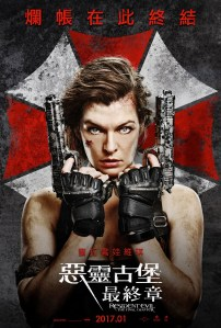 Resident Evil The Final Chapter : Taiwan poster