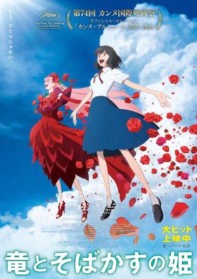 bb79deffbae54d7c9080c3c67e287202 Mamoru Hosoda's Belle Releases New Visual to Celebrate Hit Opening!   Tokyo Otaku Mode