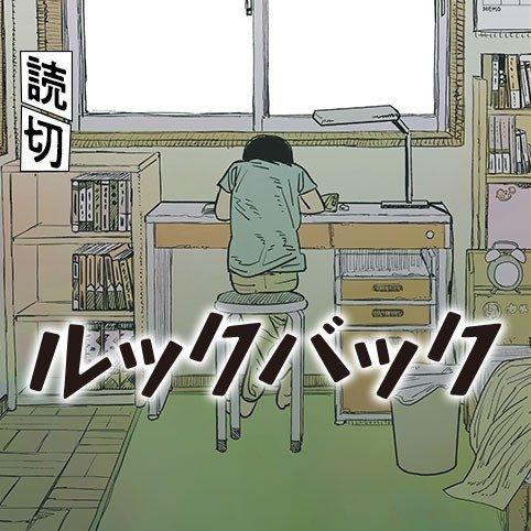 0698b429d01248fd8dbad8635fe5821f Chainsaw Man's Tatsuki Fujimoto Debuts Special One-Shot Manga!   Tokyo Otaku Mode