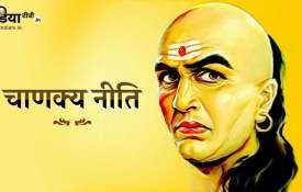 Chanakya Niti- Chanakya Policy- India TV Hindi