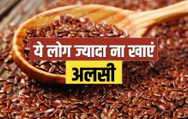Flax seeds Side effects- India TV Hindi