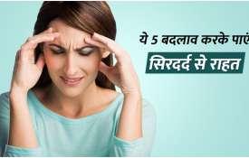 ये 5 बदलाव करके पाएं...- India TV Hindi