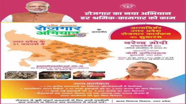 PM Narendra Modi Launched Aatmanirbhar UP Rojgar Abhiyan, 1.25Cr  Migrant Workers get jobs