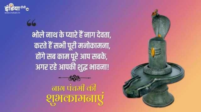 Happy Nag Panchami 2020: अपनों को इन तस्वीरों और मैसेज के जरिए भेजें नाग पंचमी की शुभकामनाएं