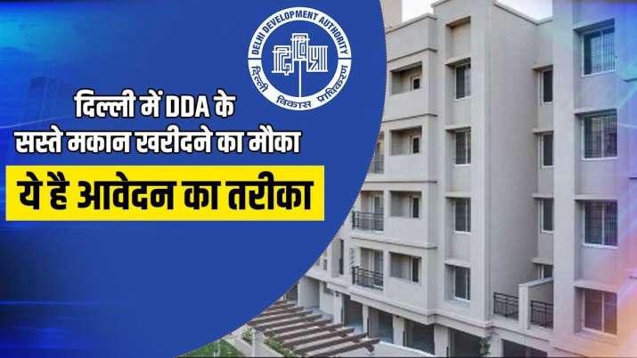 DDA housing scheme 2021 launch under Pradhan Mantri Awas Yojana urban   दिल्ली में DDA के सस्ते मकान खरीदने का शानदार मौका, आज से शुरू हुई  प्रक्रिया, ये है आवेदन का तरीका -