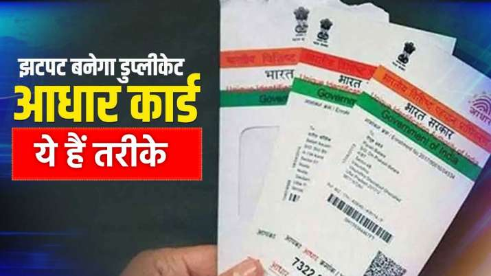 Lose your Aadhar card ...- India TV Paisa