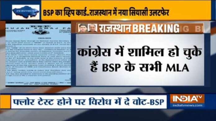 BSP issues Whip to Rajasthan MLAs । क्या राजस्थान की राजनीति में होगा उलटफेर? अब बीसपी ने जारी किया - India TV Hindi