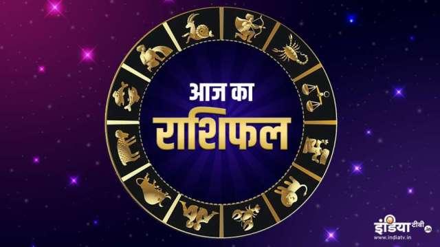 राशिफल 1 अगस्त: माह का पहला दिन इन राशियों के लिए होगा खास, जानिए अपनी राशि का हाल- India TV Hindi