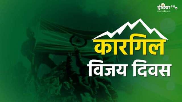 Kargil Vijay Diwas- India TV Hindi