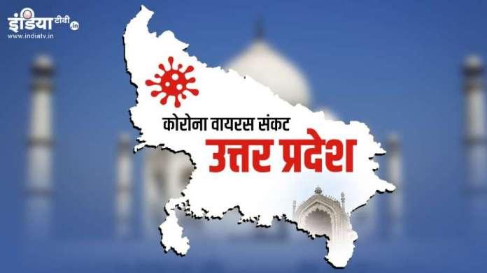 कोरोना मरीजों के लिए यूपी सरकार ने नई डिस्चार्ज पालिसी घोषित की- India TV Hindi