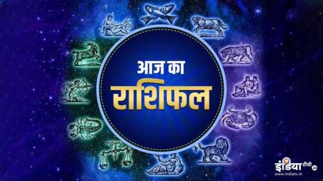 राशिफल 4 अगस्त: मिथुन राशि के जातकों को मिलेगी अच्छी खबर, जानिए अपनी राशि का हाल- India TV Hindi