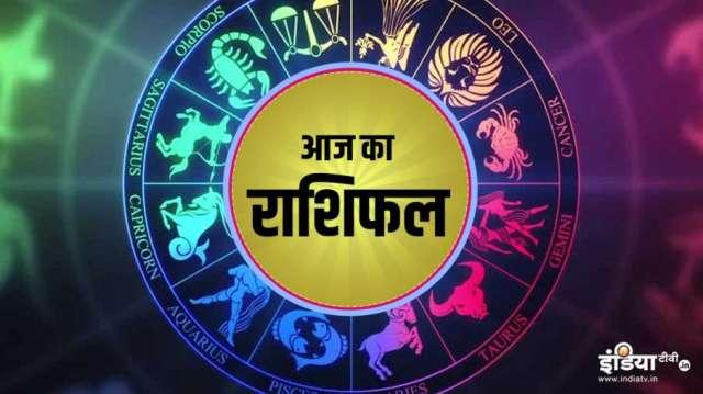 राशिफल 7 अगस्त: कन्या राशि के जातकों को मिलेगा धनलाभ, जानिए अपनी राशि का हाल- India TV Hindi