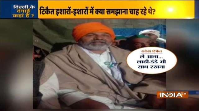 Rakesh Tikait- India TV Hindi