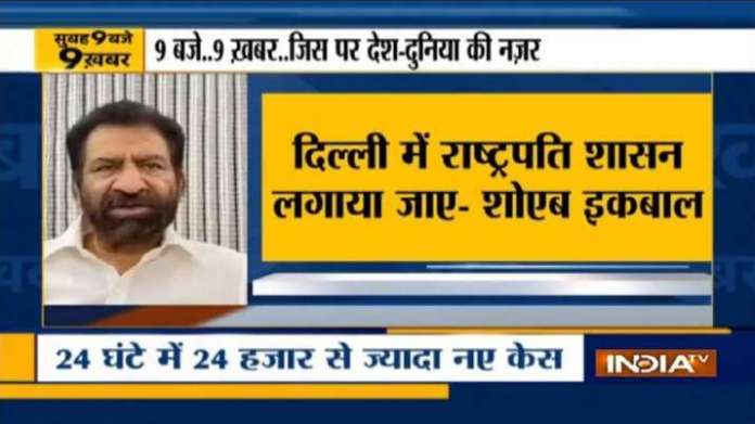 Impose President's rule in Delhi: AAP MLA Shoaib Iqbal tells High Court | Latest News Live | Find the all top headlines, breaking news for free online April 30, 2021