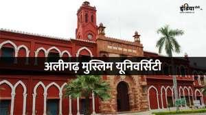 राजा महेंद्र प्रताप के वंशज ने अलीगढ़ मुस्लिम यूनिवर्सिटी से कहा- हमारी जमीन वापस करो 2