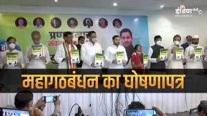बिहार चुनाव: महागठबंधन का घोषणापत्र जारी, पहली कैबिनेट में 10 लाख लोगों को रोजगार का वादा 2