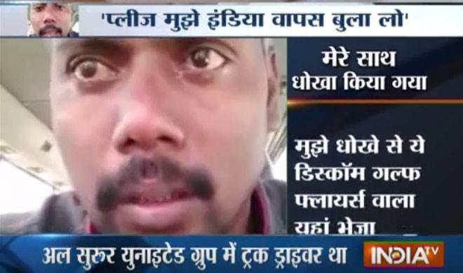 Video: सऊदी में फंसे हिंदुस्तानी की गुहार, वायरल वीडियो कराएगा वतन वापसी?