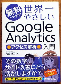 無料でできる!世界一やさしいGoogle Analyticsアクセス解析入門