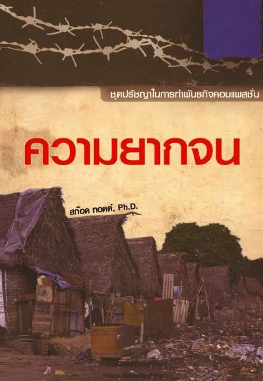 Book Cover: ความยากจน