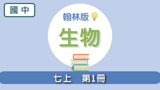 翻轉學習課堂:(107學年)翰林版─國中生物【七上 / 自然1】共享課程