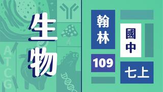 翻轉學習課堂:(109學年)翰林版─國中生物【七上】