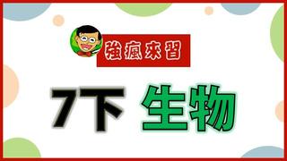 翻轉學習課堂:國中生物_7下-強瘋來習