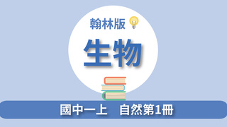 翻轉學習課堂:國中生物Yiwen- 711