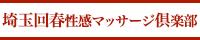 埼玉性感エステ|埼玉回春性感マッサージ倶楽部