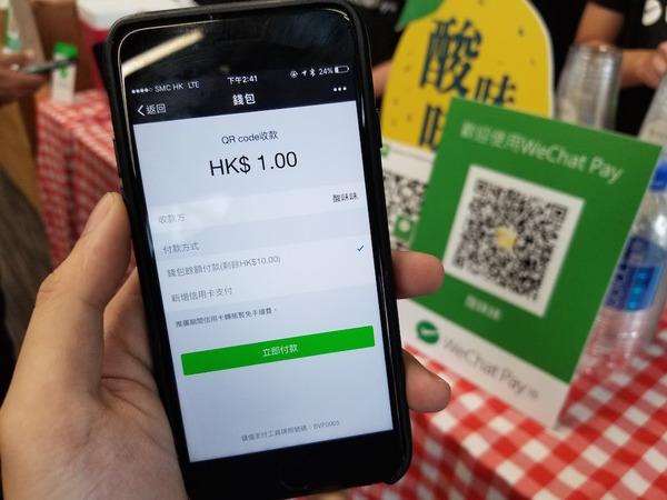 WeChat Pay HK 推出 QR Code 收款付款功能【好唔好用?】 - ezone.hk - 科技焦點 - 流動 - D171031