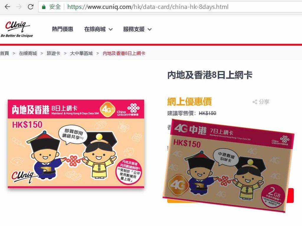 聯通全中國版 4G 上網卡升級!8 日無限數據免翻牆玩 Facebook - ezone.hk - 網絡生活 - 旅遊筍料 - D180503