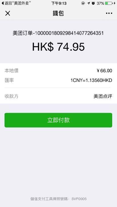 【WeChat Pay HK】內地消費更方便!外賣喜茶+用大眾點評埋單教學   U Food 香港餐廳及飲食資訊優惠網站