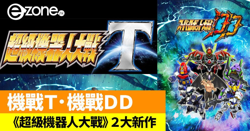 超級機械人大2大新作 機戰T.機戰DD - ezone.hk - 遊戲動漫 - 電競遊戲 - D181119
